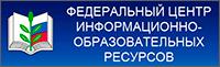 Федеральный центр